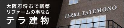 新築・リフォームの事なら大阪府堺市でNo.1のテラ建物