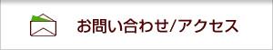 お問い合わせ/アクセス